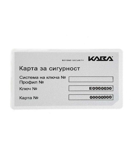 Ключалка за врата Expert с дълго рамо Kaba 4