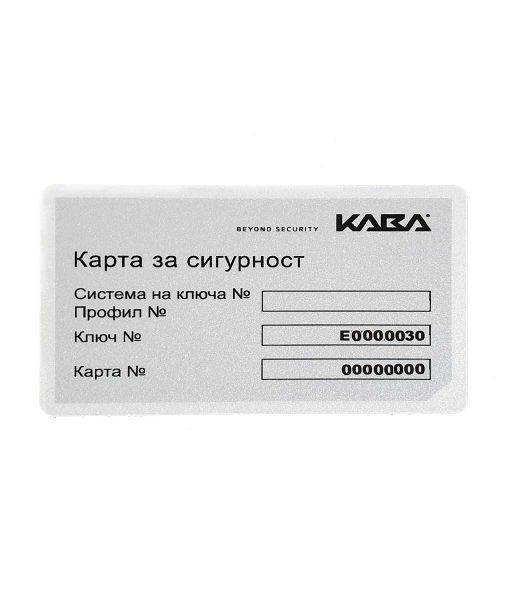 Ключалка за врата Expert с късо рамо и ламели Kaba 5