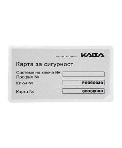 Ключалка за врата Penta с дълго рамо Kaba 4
