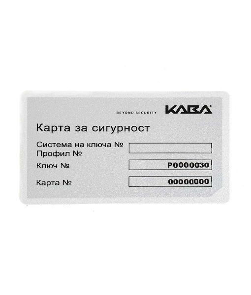 Ключалка за врата Penta с късо рамо и ламели Kaba 5